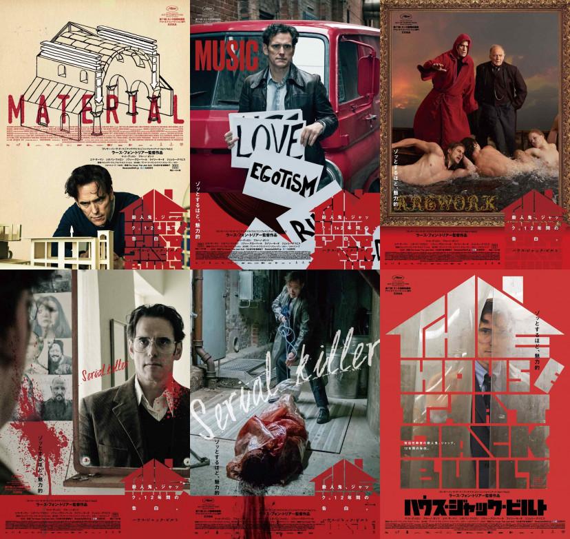 『ハウス・ジャック・ビルト』各種ポスター