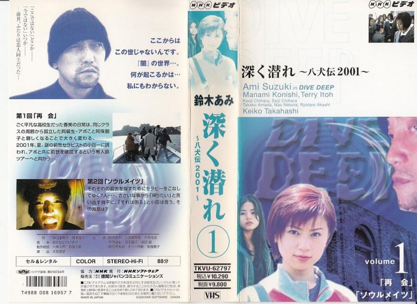深く潜れ~八犬伝2001~ vol.1 [VHS]