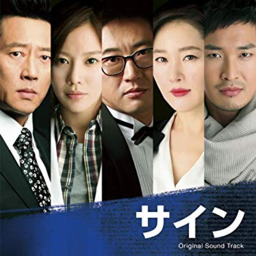 韓国ドラマ『サイン』
