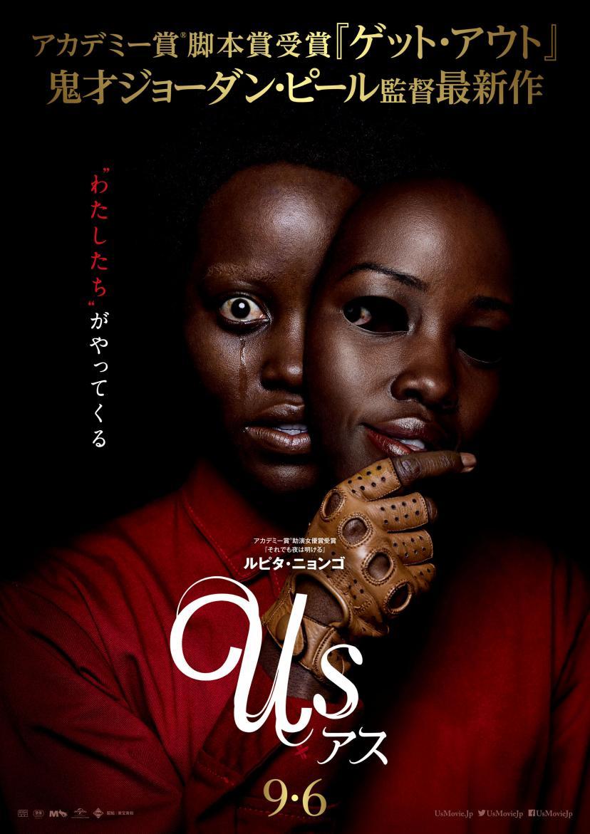 映画『US アス』ポスター