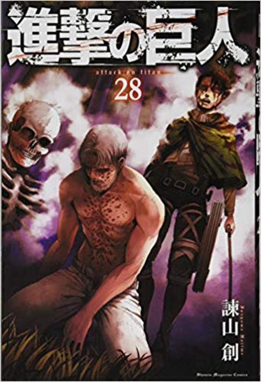 『進撃の巨人』28巻 ジーク