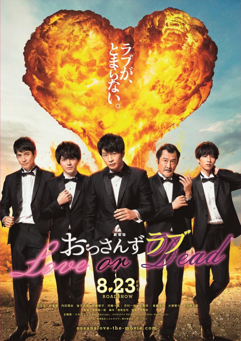 『劇場版おっさんずラブ〜LOVE or DEAD』ポスター
