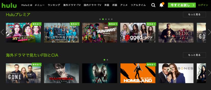 Huluおすすめ海外ドラマ
