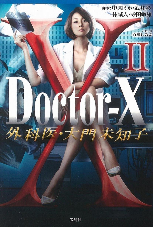 「ドクターX」2期