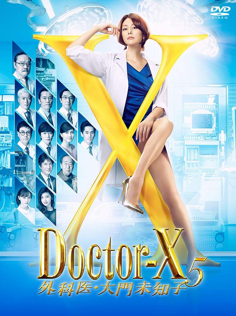 「ドクターX」5期