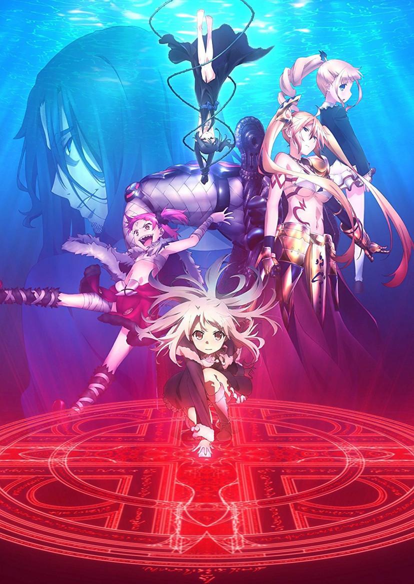 Fate/kaleid liner プリズマ☆イリヤ ドライ!! (初回生産限定版)