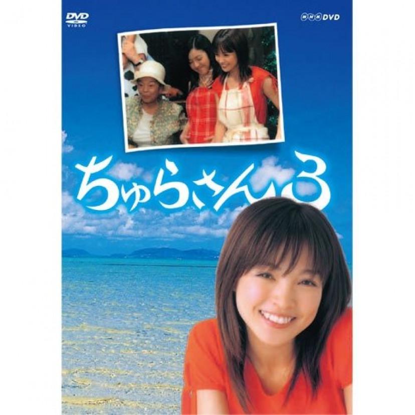 連続テレビ小説 ちゅらさん3 全2枚セット【NHKスクエア限定商品】 形式: DVD