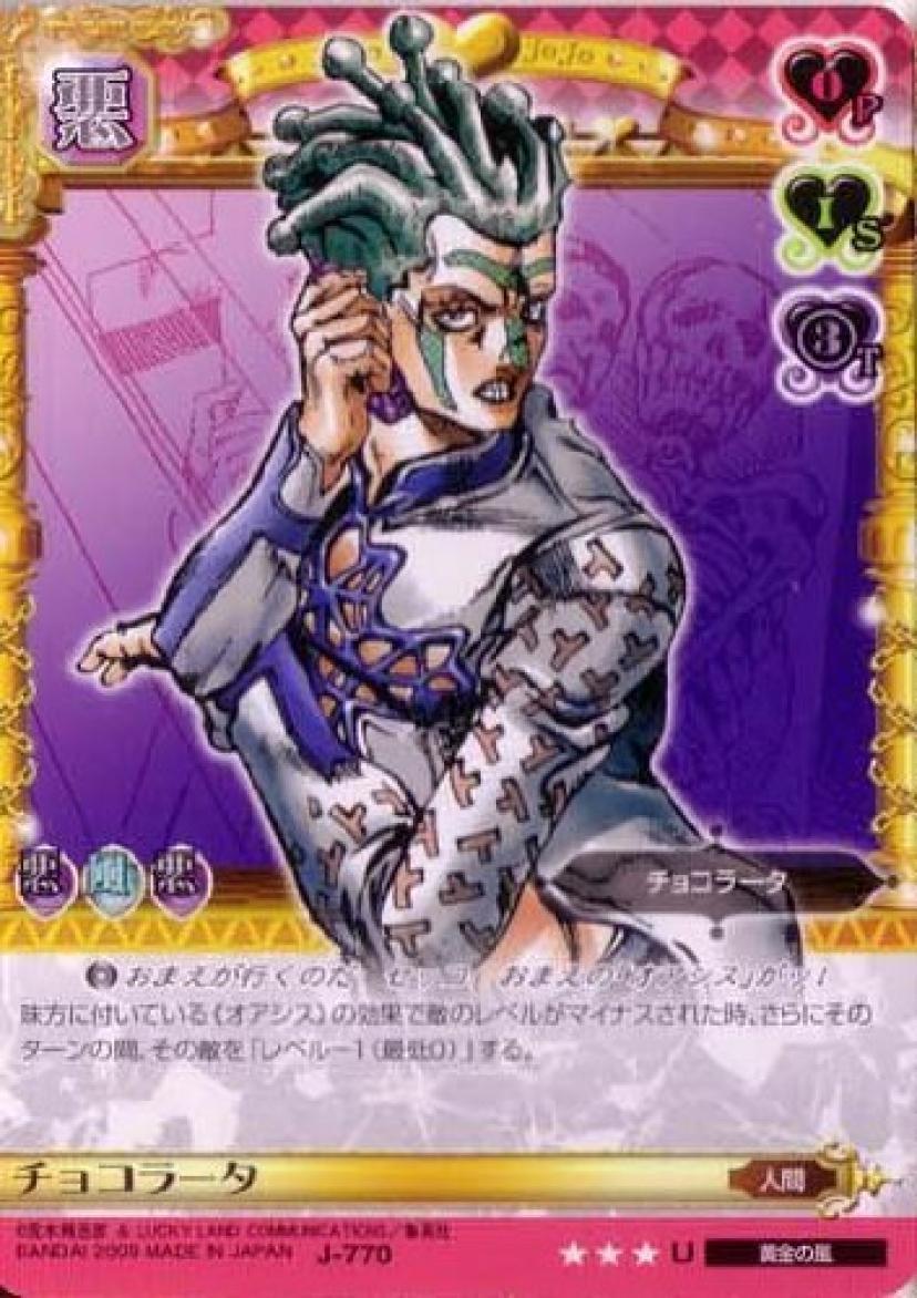 ジョジョの奇妙な冒険ABC 8弾 【アンコモン】 《キャラカード》 J-770 チョコラータ