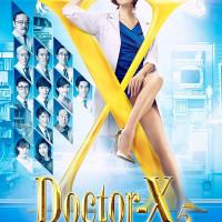 2019年版「ドクターX」シーズン6のネタバレあらすじ【1話から最終回まで】
