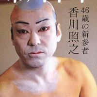 香川照之(市川中車)おすすめドラマランキングベスト11!2位は『半沢直樹』