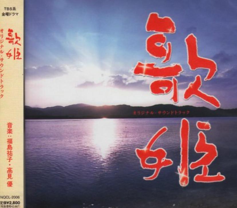 「歌姫」 オリジナル・サウンドトラック