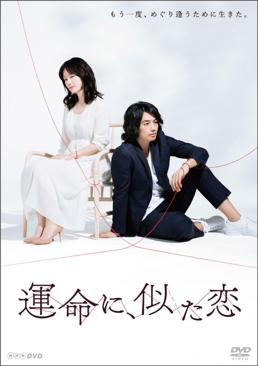 運命に、似た恋 DVD-BOX