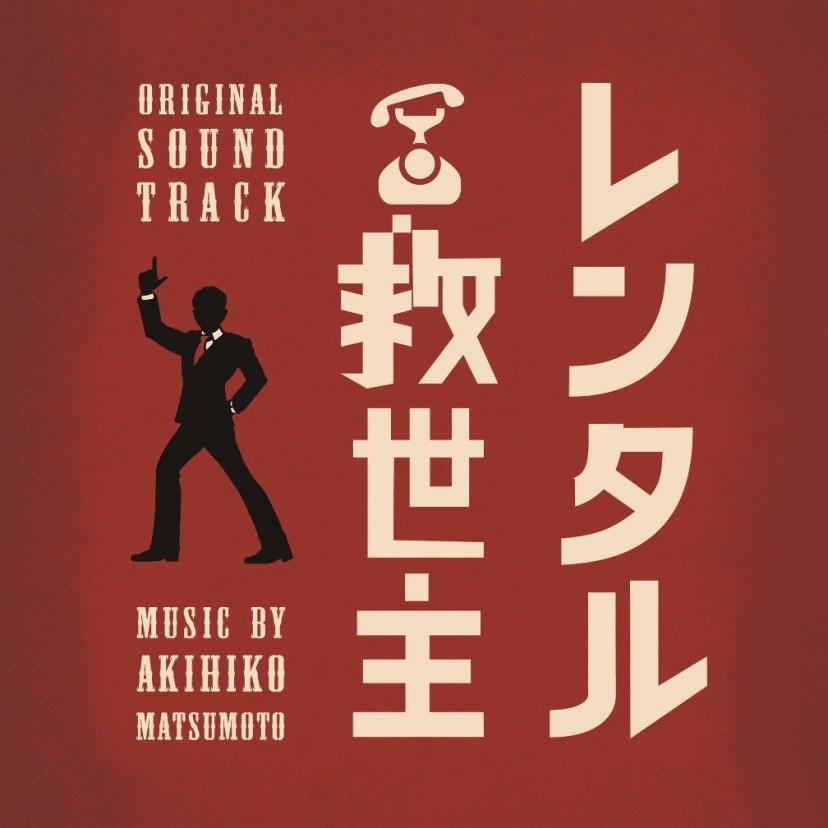 日本テレビ系 日曜ドラマ レンタル救世主 オリジナル・サウンドトラック