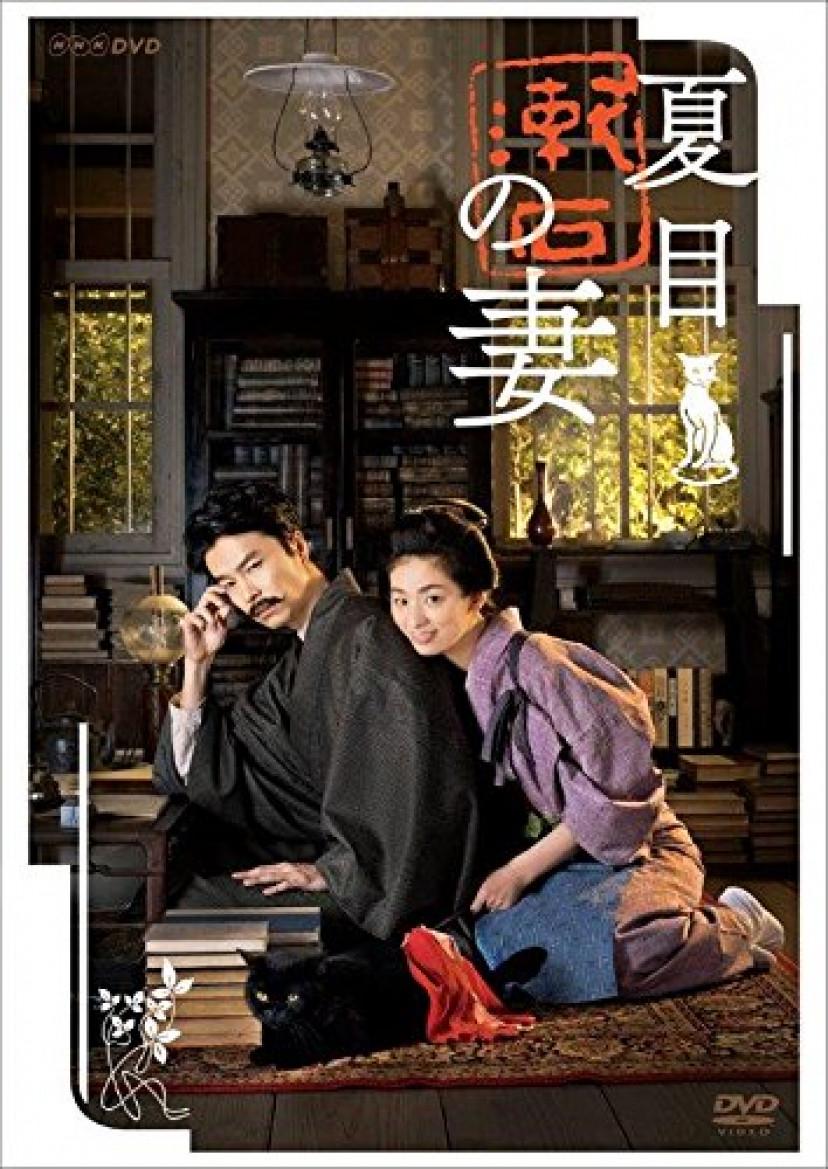 夏目漱石の妻 [DVD]