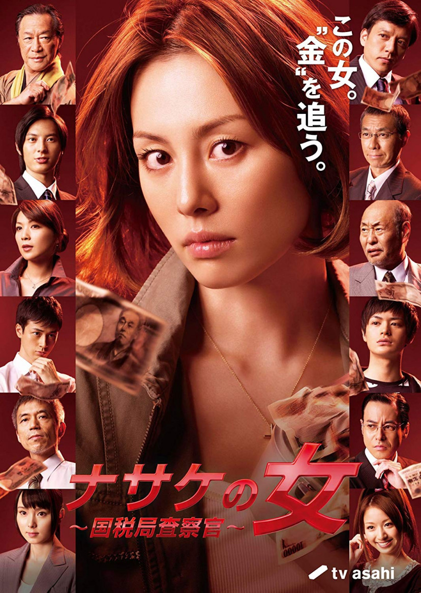 ナサケの女 ~国税局査察官~ (米倉涼子 出演) [DVD]
