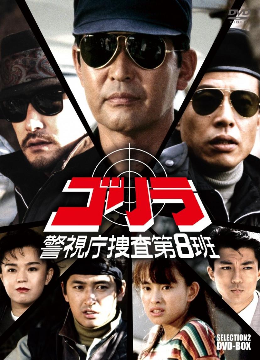 ゴリラ・警視庁捜査第8班 セレクション-2 DVD-BOX