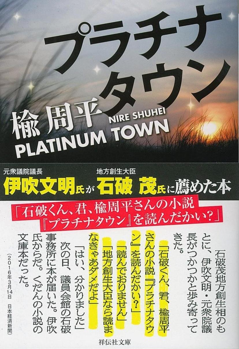 プラチナタウン (祥伝社文庫) 文庫