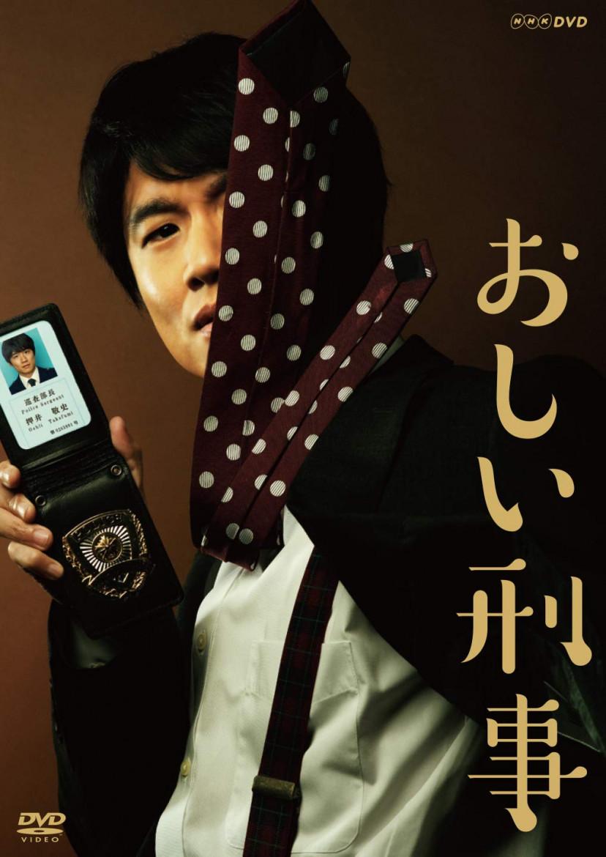 おしい刑事 [DVD]