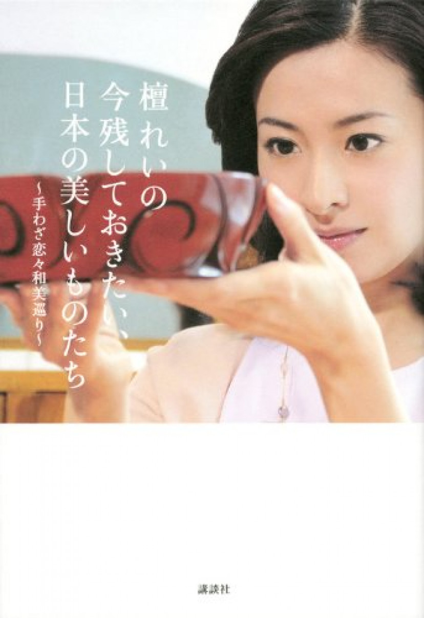 檀れいの 今残しておきたい、日本の美しいものたち~手わざ恋々和美巡り~ 単行本