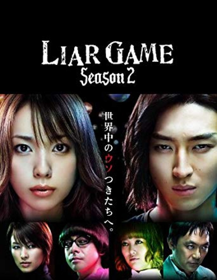 ライアーゲーム シーズン2 DVD-BOX