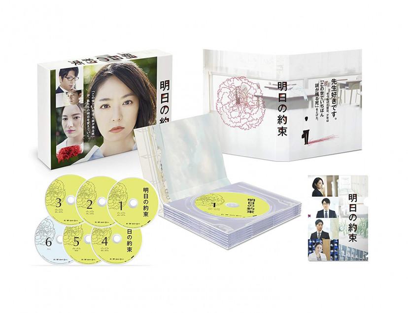 【メーカー特典あり】明日の約束 完全版 DVD-BOX(ポストカードセット付)