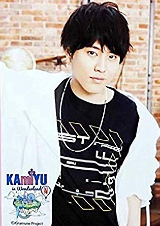 KAmiYu in Wonderland 4 限定 ブロマイド 9 2ver. 入野自由 神谷浩史 入野自由 Kiramune カミユ