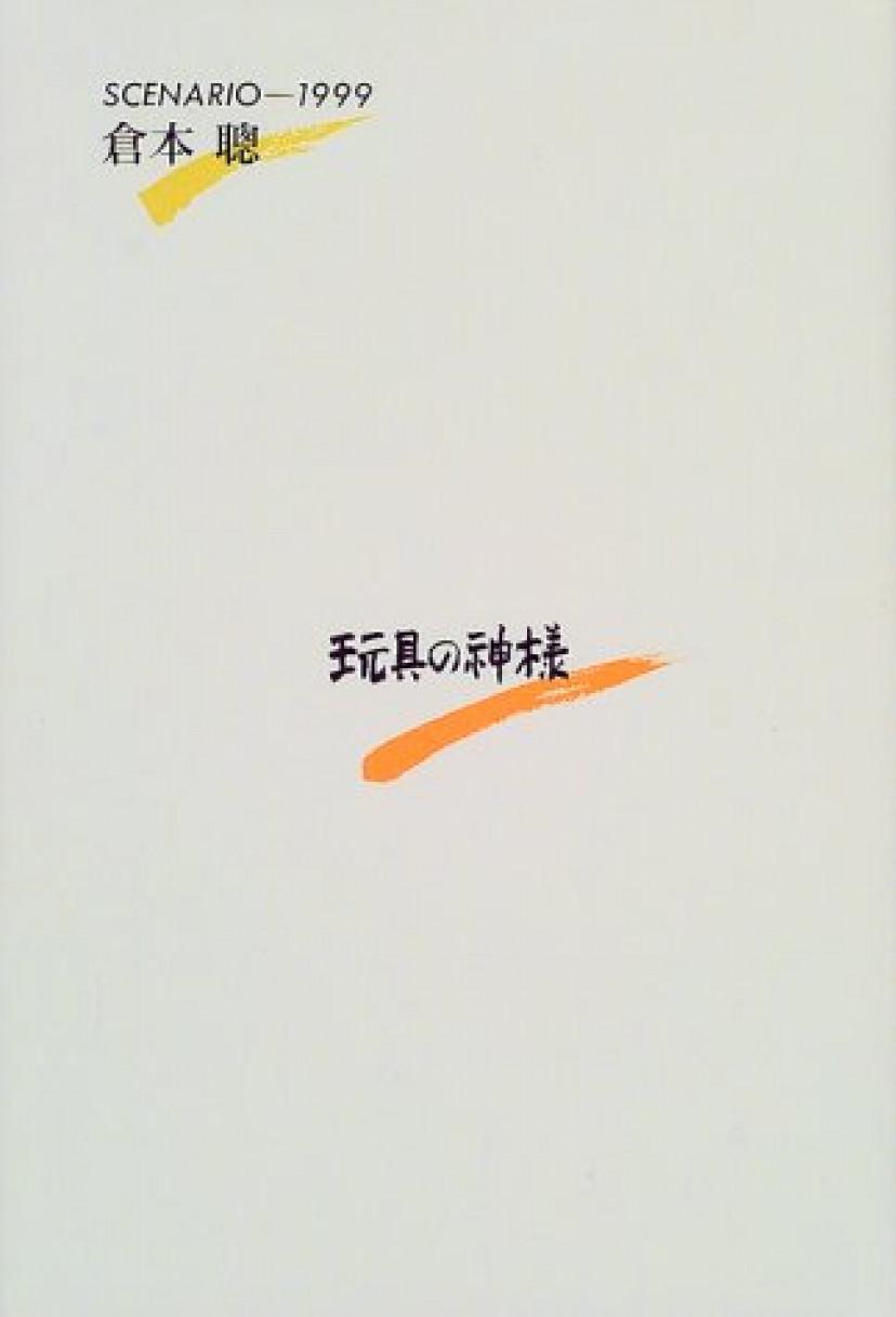 玩具の神様―SCENARIO 1999 (理論社の文芸書版) 単行本