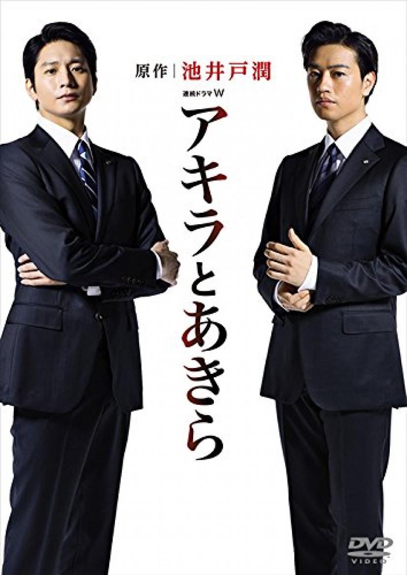 連続ドラマW アキラとあきら DVD-BOX