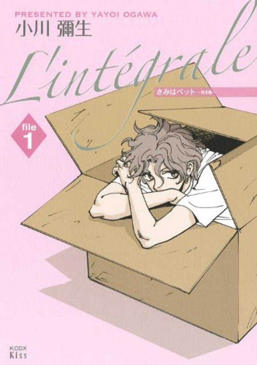 きみはペット L'integrale(1) (KCデラックス Kiss) コミックス