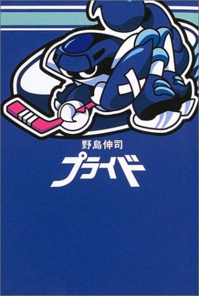 プライド 単行本 – 2004/3/31
