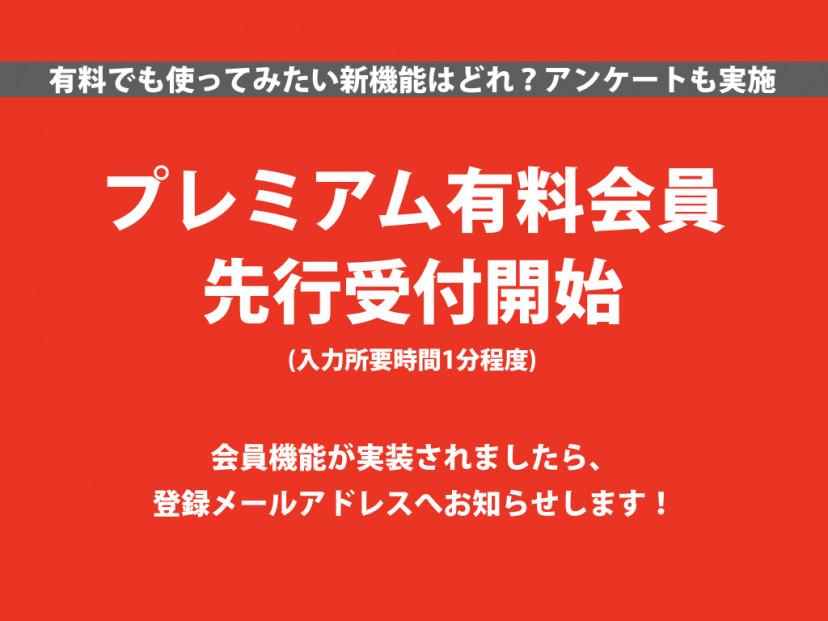 有料会員アンケート用バナー_ciatr