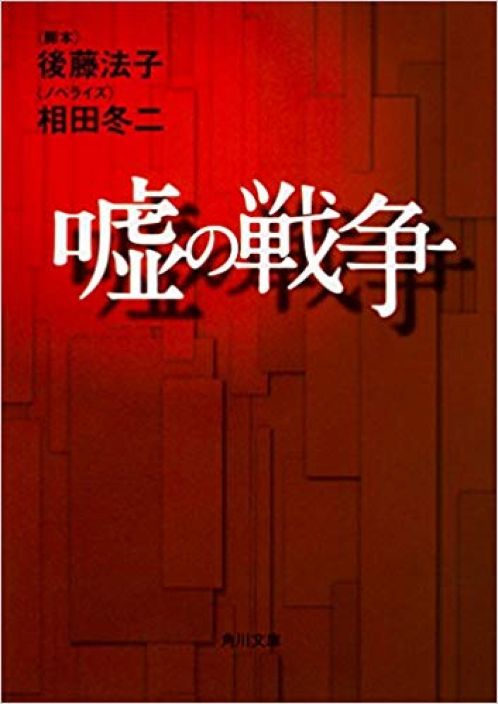 嘘の戦争 (角川文庫)