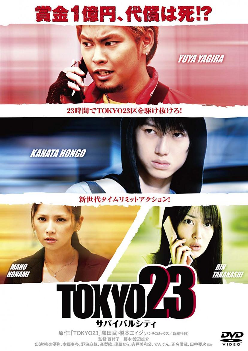 TOKYO23〜サバイバルシティ