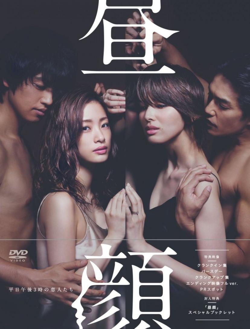 昼顔~平日午後3時の恋人たち~ DVD BOX