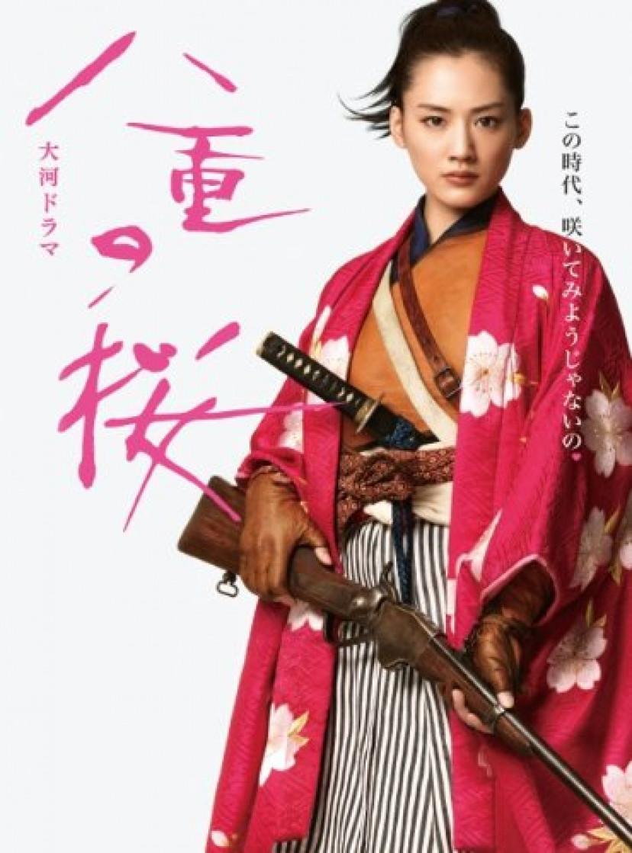 大河ドラマ 八重の桜 総集編 [Blu-ray]