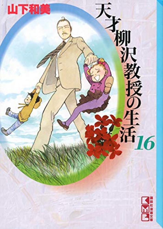 天才柳沢教授の生活(16) (講談社漫画文庫)
