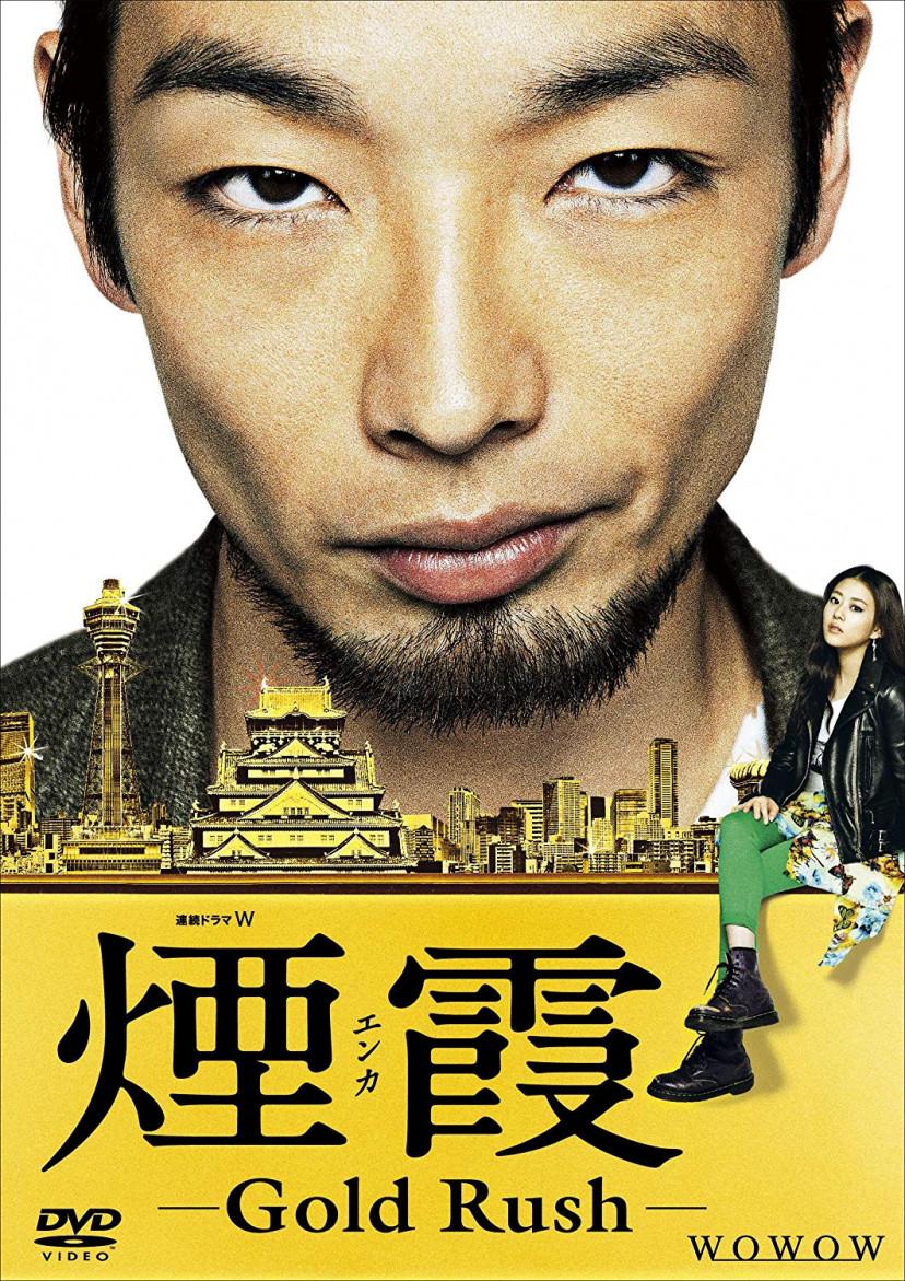 連続ドラマW 煙霞 -Gold Rush- [DVD]