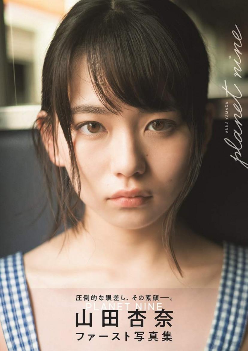 この画像を表示  山田杏奈ファースト写真集「PLANET NINE」 (B.L.T.MOOK)