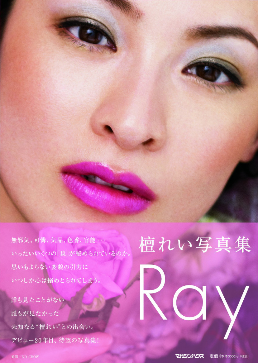 檀れい写真集 Ray 単行本