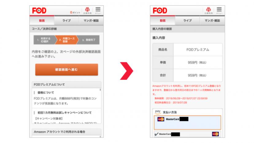 FOD 登録画面2