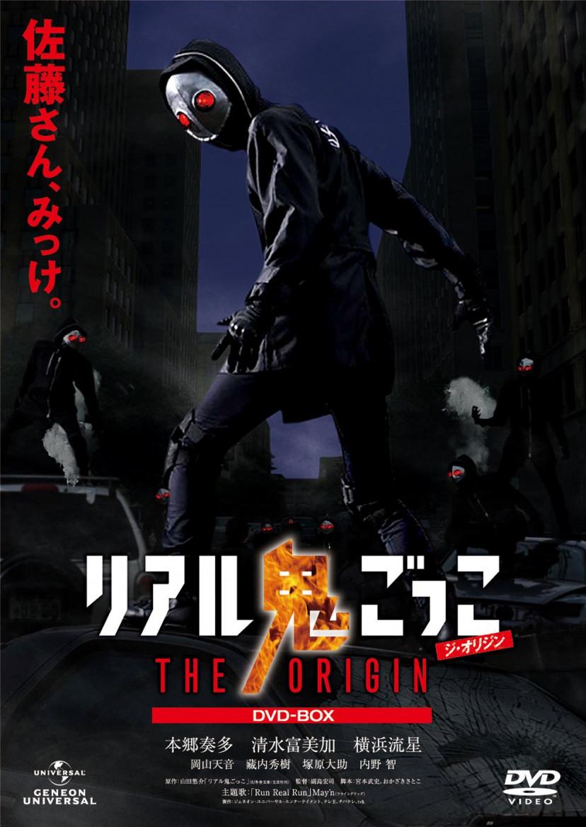 リアル鬼ごっこ THE ORIGIN DVD-BOX
