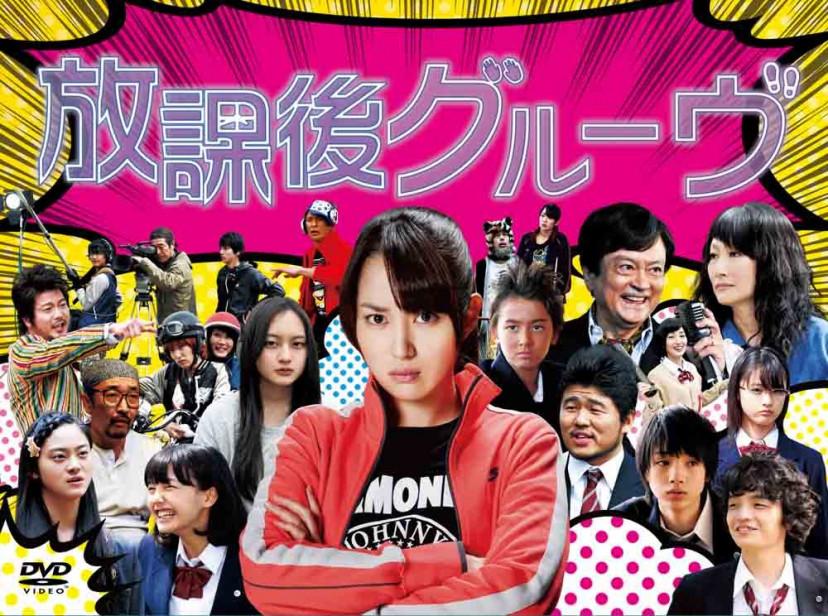 放課後グルーヴ [DVD]