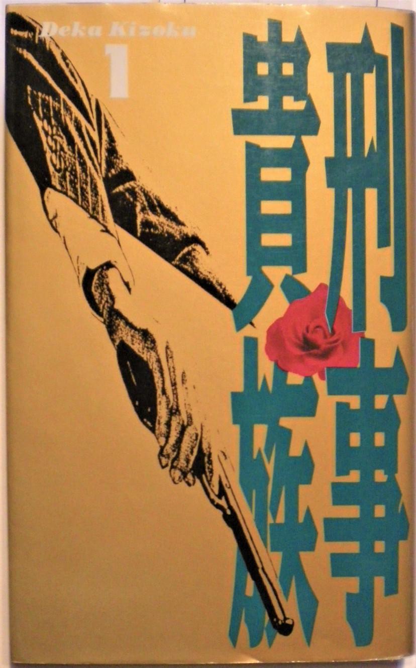 刑事(デカ)貴族〈1〉 新書