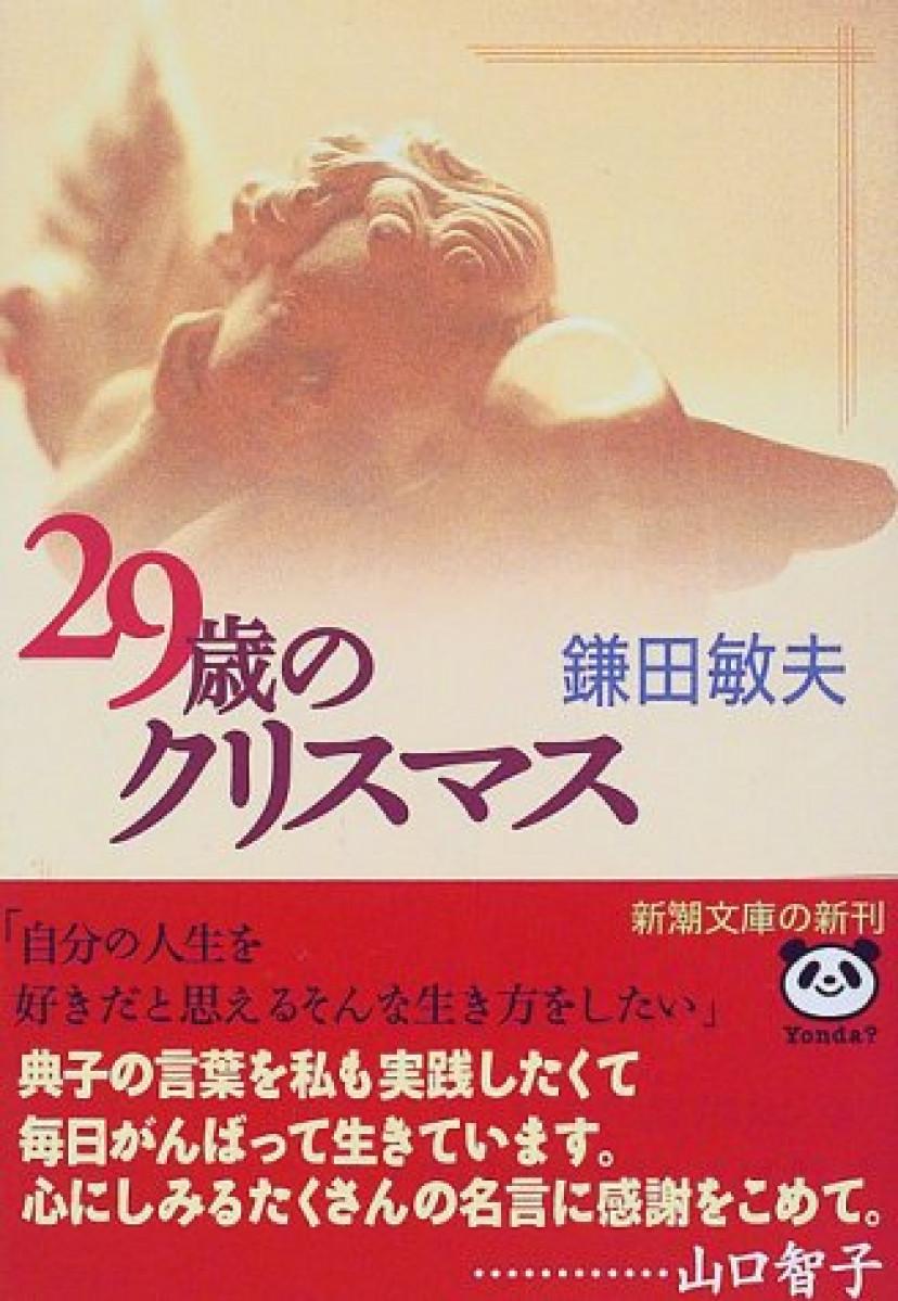 29歳のクリスマス (新潮文庫) 文庫