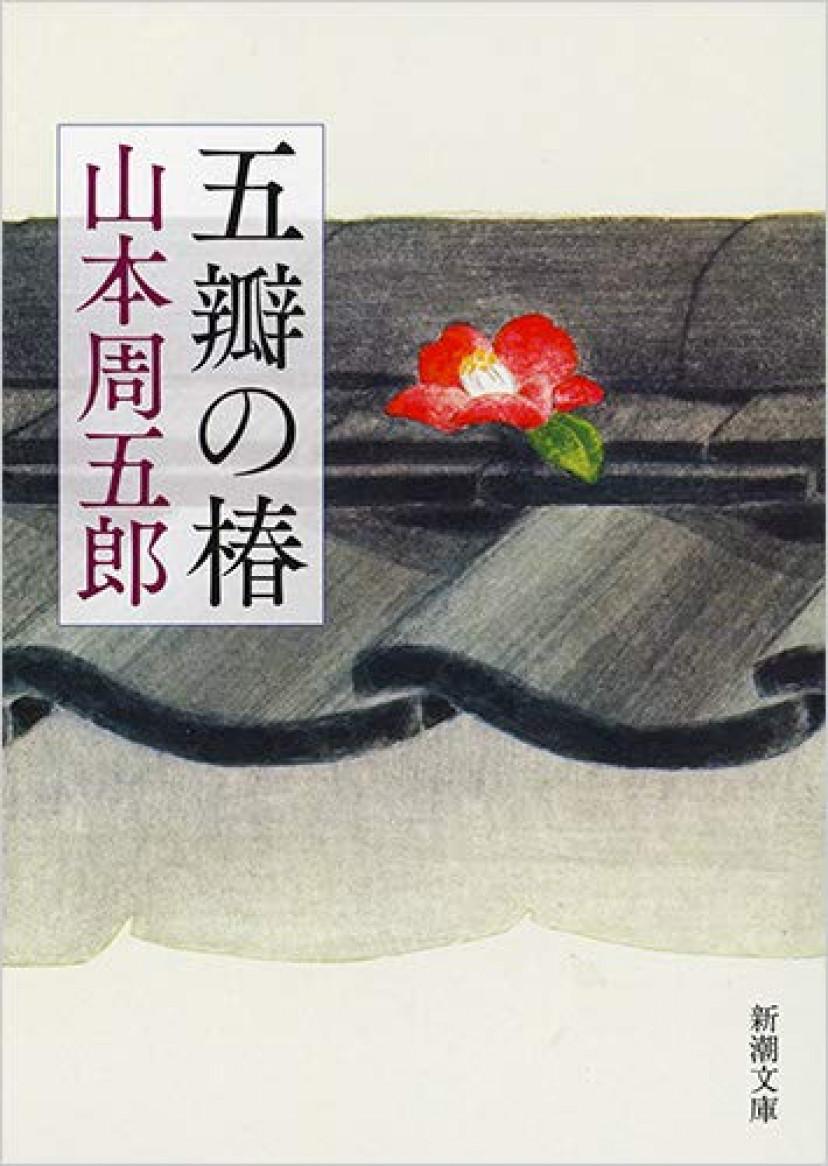 五瓣の椿 (新潮文庫) 文庫