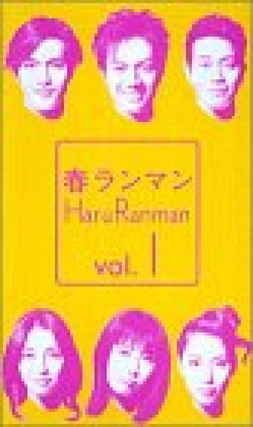 春らんまん(1) [VHS]