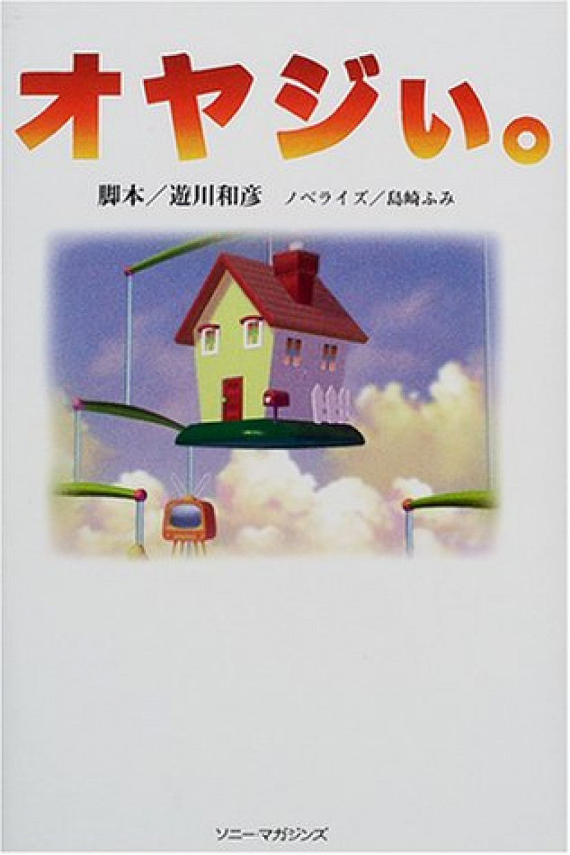 オヤジぃ。 単行本 – 2000/12