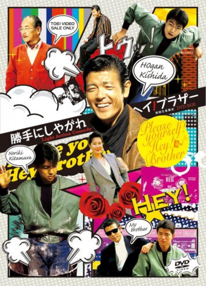 勝手にしやがれヘイ!ブラザー DVD-BOX