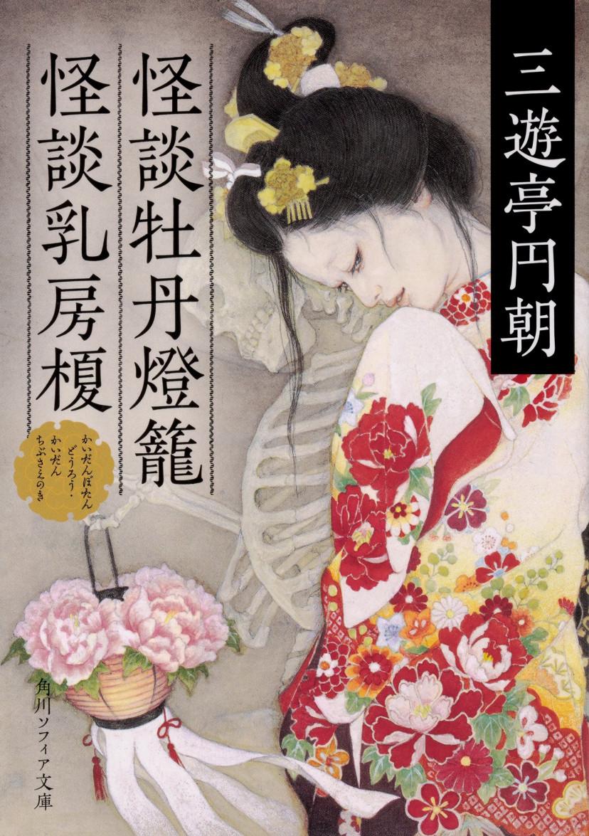 怪談牡丹燈籠・怪談乳房榎 (角川ソフィア文庫) 文庫