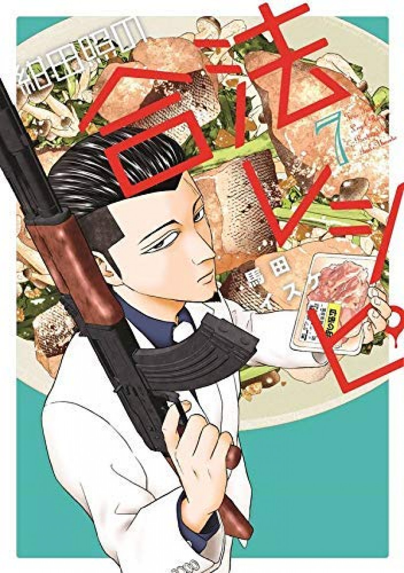 紺田照の合法レシピ コミック 1-7巻セット